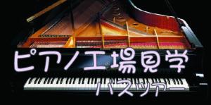 ピアノ工場見学ツアー